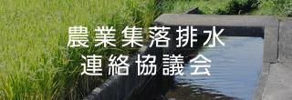 農業集落排水連絡協議会